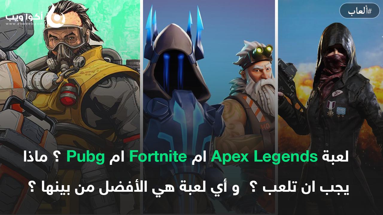 لعبة Apex Legends ام Fortnite ام Pubg ؟ ماذا يجب ان تلعب ؟