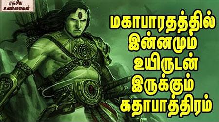 The immortal character of Mahabaratha