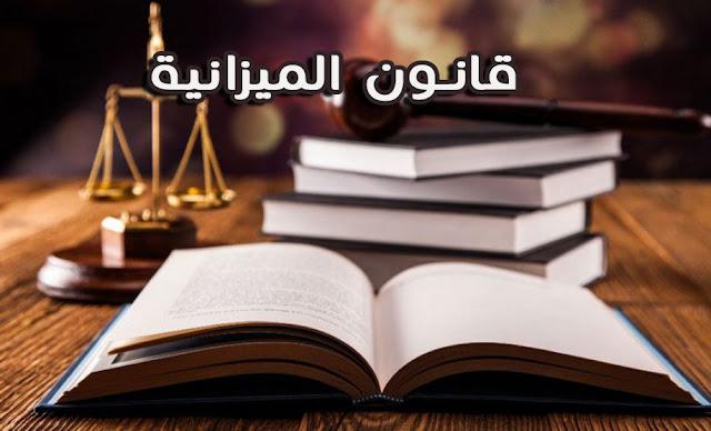 محاضرات في مادة قانون الميزانية  الفصل الثالث S3