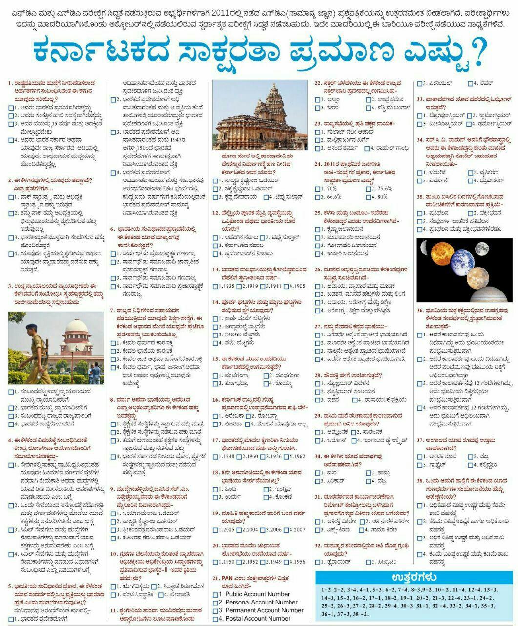 Kannada books pdf free download