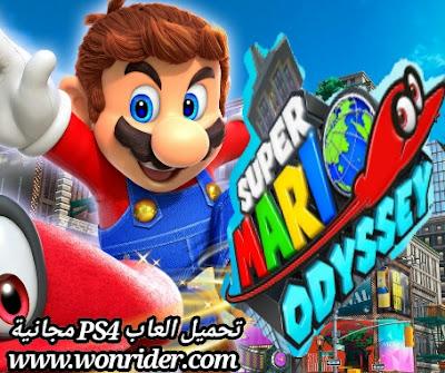 حمل مجانا لعبة super mario odyssey ps4 التي حطمت رقم بوكيمون جو القياسي