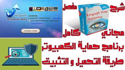 برنامج حماية الكمبيوتر kingsoft antivirus مع طريقة التحميل و التثبيت