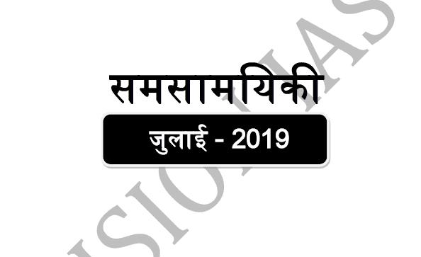 Vision IAS Current Affairs जुलाई 2019 हिंदी में