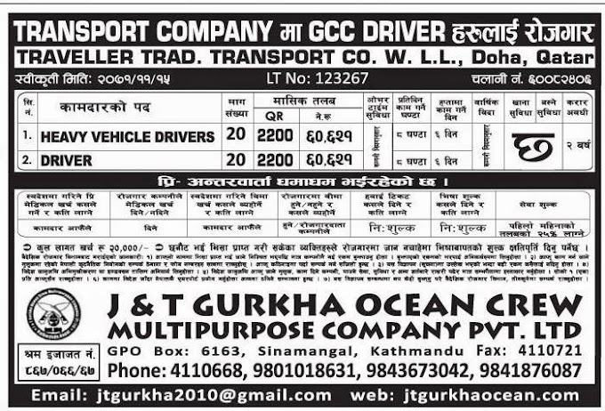 Driver Vacancy in Qatar Salary Rs 60,621