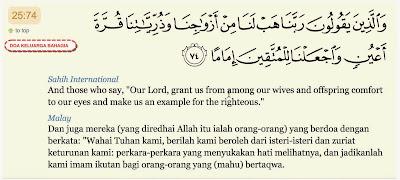 Image result for surah al-furqan ayat 74