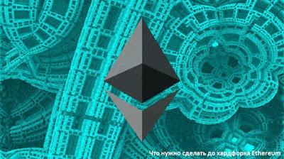 Что нужно сделать до хардфорка Ethereum