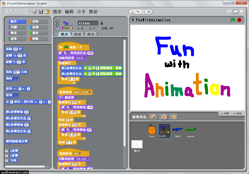 Scratch 1.4 免安裝中文版 - 讓寫程式就像是玩遊戲的塗鴉軟體 - 免費軟體下載