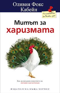 http://hermesbooks.com/mit-t-za-harizmata.html