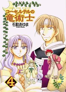 コーセルテルの竜術士 第01-04巻