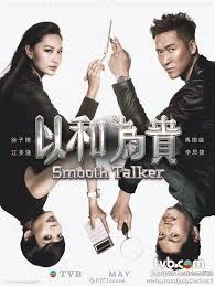 Justin Lo 側田 & Johnson Lee Sze-Chit 李思捷 TVB Drama Soundtrack OST Chut Hau 出口 Way Out TVB Theme Smooth Talker www.unitedlyrics.com
