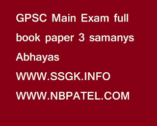 GPSC Main Exam full book paper 3 samanys Abhayas