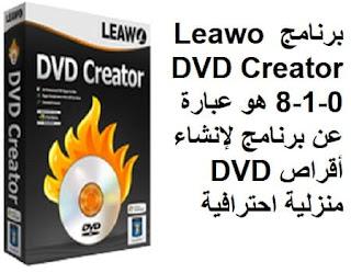 برنامج Leawo DVD Creator 8-1-0 هو عبارة عن برنامج لإنشاء أقراص DVD منزلية احترافية