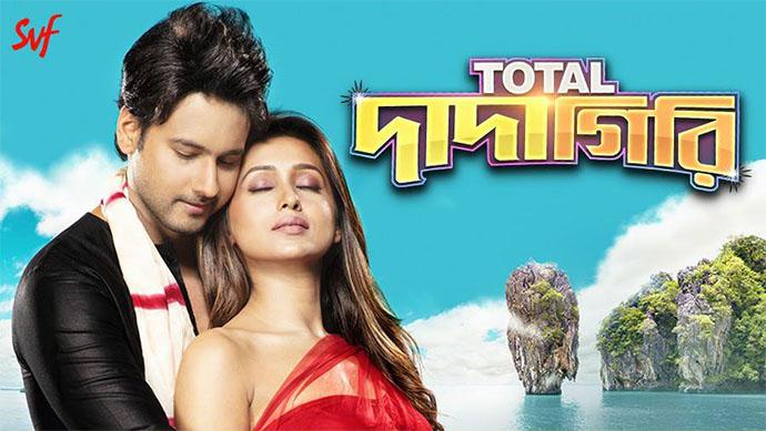 Total Dadagiri Bengali Movie 2018 Song Lyrics and Video Starring Yash, Mimi Chakraborty composed by Jeet Gannguli