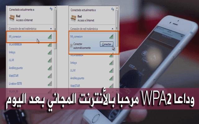الآن يمكن اختراقه بهذه الطربقة الجديدة جميع شبكات WPA2 بسهوله والحصول على أنترنت مجاني!