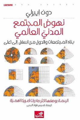 كتاب نهوض المجتمع المدني  pdf