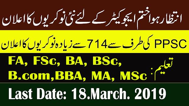 PPSC jobs March 2019 For Educators | 714+ Vacancies | Advertisement No. 08/2019