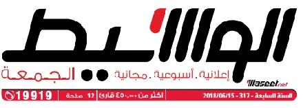 جريدة وسيط الأسكندرية عدد الجمعة 15 يونيو 2018 م