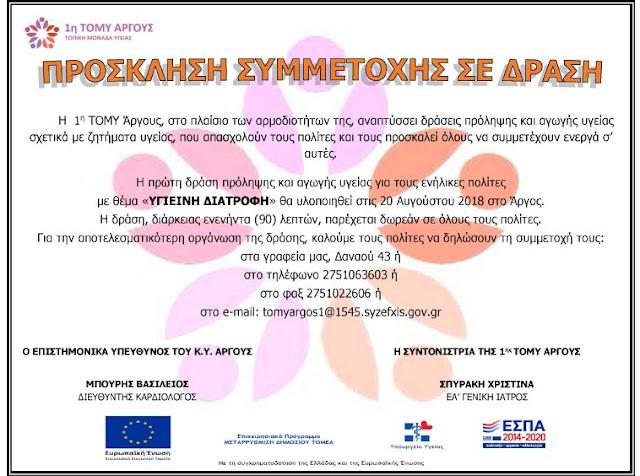 «ΥΓΙΕΙΝΗ ΔΙΑΤΡΟΦΗ»: Δράση πρόληψης και αγωγής υγείας για τους ενήλικες πολίτες από την 1η ΤΟΜΥ Άργους