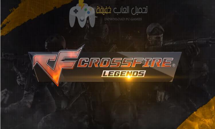 تحميل لعبة كروس فاير CrossFire الإصدار الجديد برابط مباشر