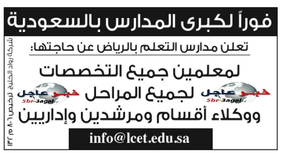 مطلوب مدرسين ووكلاء ومشرفيين ومرشدين واداريين لكبرى مدارس السعودية منشور بالاهرام