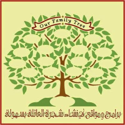 تصميم شجرة العائلة والأسرة 4