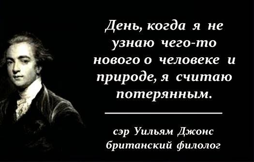 цитата Уильям Джонс
