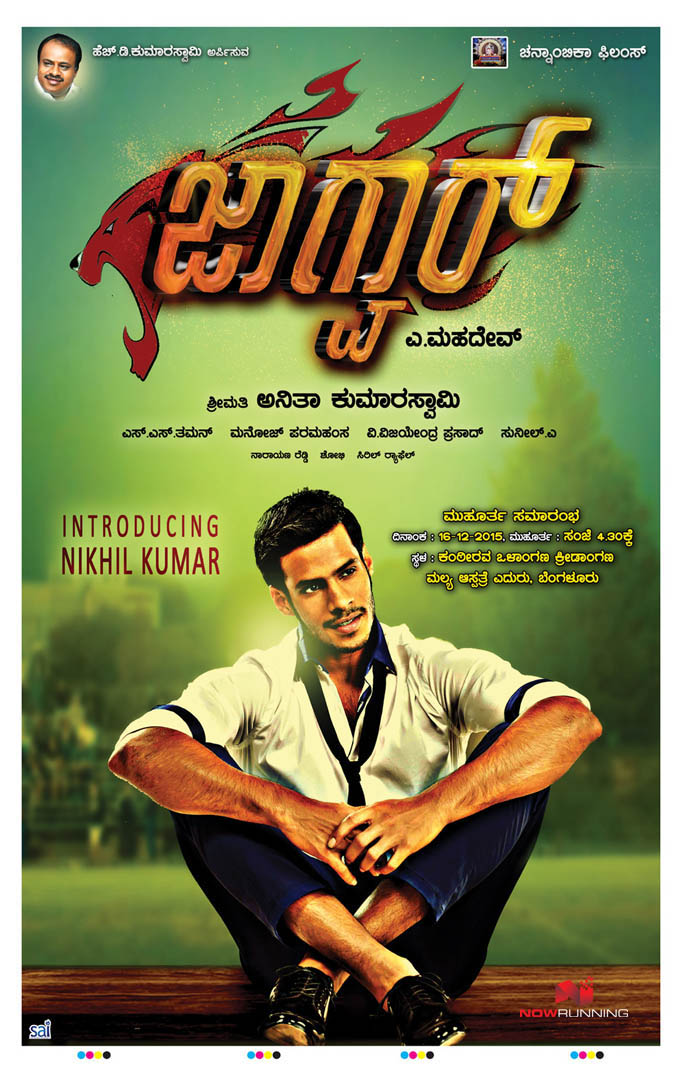 Telugu movie Jaguar (2016) full star cast and crew wiki, Nikhil Gowda, Deepti Sati, release date, poster, Trailer, Songs list, actress, actors name, Jaguar first look Pics, wallpaper