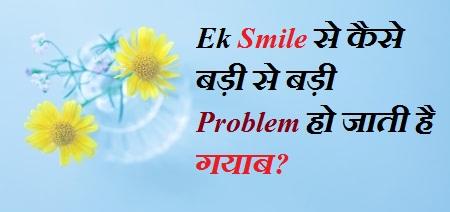 Ek Smile से कैसे बड़ी से बड़ी Problem हो जाती है गयाब?