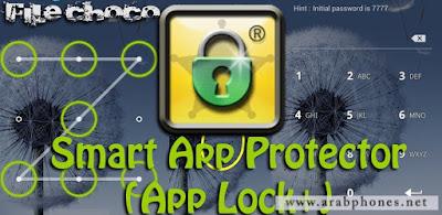 تطبيق App Lock(Smart App Protector)