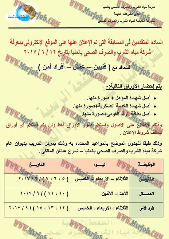 اسماء المقبولين بمسابقة وظائف شركة مياه الشرب والصرف الصحى 24 / 8 / 2017