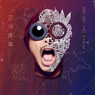 Namewee 黃明志 - Stranger In The North 漂向北方 歌詞 ( feat. Wang Leehom 王力宏 ) Lyrics with Pinyin