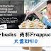 Starbucks 两杯 TALL-sized Frappuccino只需RM10!也太便宜了!