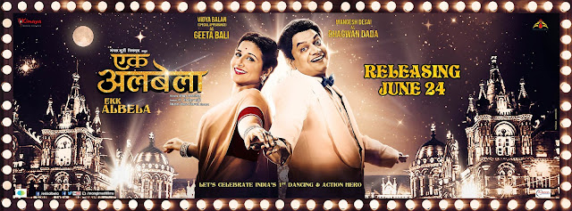 hit-or-flop-ekk-albela-marathi-movie-review-rating-story-plot