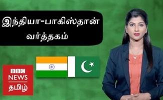 Varavu Eppadi..? BBC News Tamil