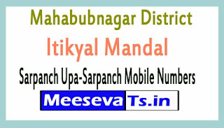 Itikyal Mandal Sarpanch Upa-Sarpanch Mobile Numbers List Mahabubnagar District in Telangana State