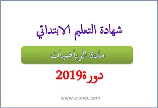 امتحان شهادة التعليم الابتدائي 2019 رياضيات