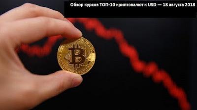 Обзор курсов ТОП-10 криптовалют к USD — 18 августа 2018