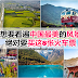 想要看遍中国最美的风景,绝对要买这8张火车票!