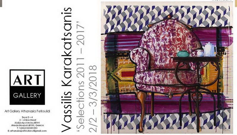 Αλεξανδρούπολη: Έκθεση ζωγραφικής του Βασίλη Καρακατσάνη στην Art Gallery