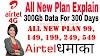 Airtel New Data Plan - एयरटेल लाया है नया डाटा प्लान ऑफर जो उड़ा देंगे JIO और BSNL कंपनी के होश