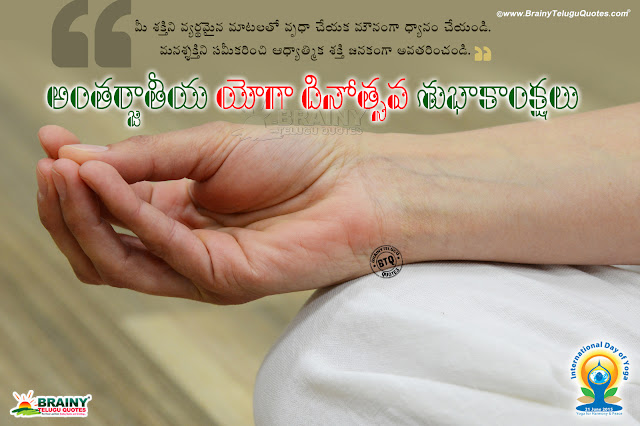 teugu yoga day greetings, happy international yoga day messages, best significance of yoga in telugu