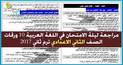 مراجعة ليلة الامتحان تانية اعدادي لغة عربية في 10 ورقات 2017