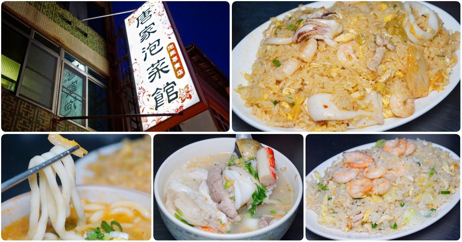[台南][東區] 唐家泡菜館|超人氣泡菜料理專賣店|食記