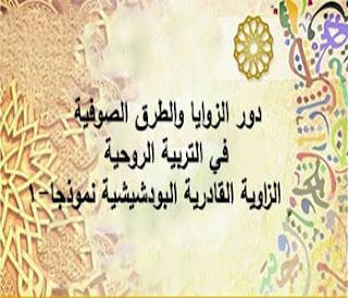 دور الزوايا والطرق الصوفية في التربية الروحية، الزاوية القادرية البودشيشية نموذجاً-1