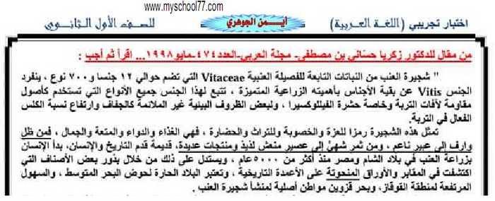 امتحان لغة عربية تجريبى للصف الأول الثانوى ترم أول2020 أ. أيمن الجوهرى