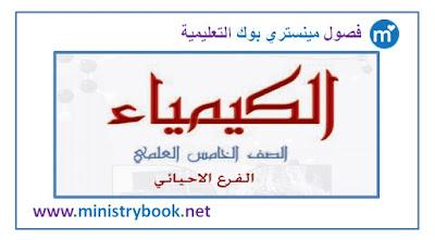 كتاب الكيمياء للصف الخامس الاحيائي 2018-2019-2020-2021