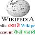 Wikipedia क्या है Wikipedia पर Account कैसे बनाये