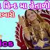 Akha Hind Ma Hetali | Geeta Rabari New Gujarati Song | Gujarati Songs Lyrics