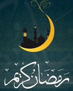 حالات واتس اب رمضان كريم 2018