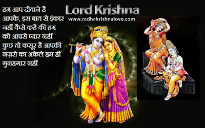 Radha Krishna Love Status for Whatsapp